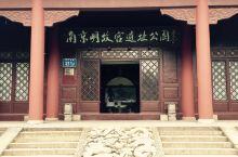 南京故宫,又称明故宫、南京明皇宫、南京紫禁城,是北京故宫的蓝本、明朝的皇宫,中世纪世界上最大的宫殿,
