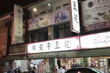 安平豆花:台湾国宴指定点心