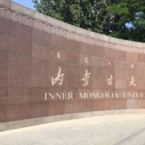 内蒙古大学旅游景点攻略图