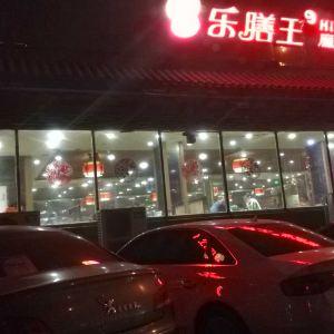 乐膳王麻辣烫(裕华东路店)旅游景点攻略图
