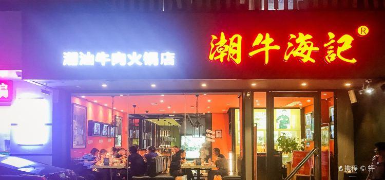 Chao Niu Hai Ji ( Nanning Xiang Zhu )