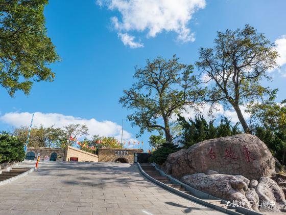 Dongpaotai Haibin Sceneic Area