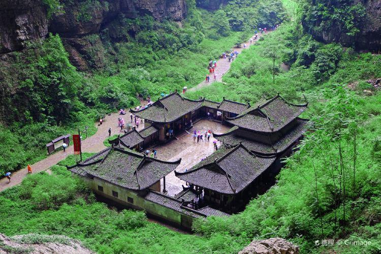 武隆天坑地縫國家地質公園1