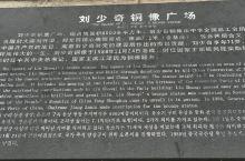 刘少奇铜象广场