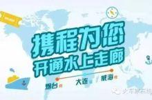 春节与家人团圆,只有一张船票的距离。