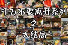 千万不要离开广州,因为你会活不下去!这些东西永远无法代替!