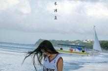 菲律宾-长滩岛,为什么出发,因为那片海就在那儿