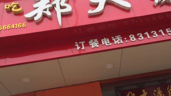 鄭大湯包(沂州店)