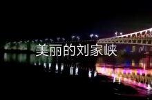 美丽刘家峡