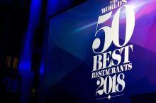 2018世界50佳餐厅,吃过的都告诉你了