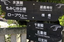宫岛上的五重塔