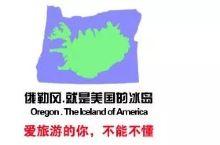"""有木有人告诉你,俄勒冈就是""""美版""""的冰岛?"""