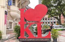 这个地方叫…吉隆坡