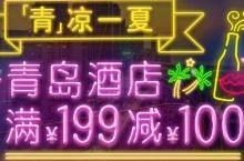 青岛酒店满199减100!抓住夏天的尾巴,去青岛浪一夏!