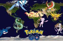 想做个合格的Pokémon训练师,你怎么也得环球转一圈啊!