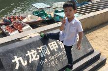 贵州九龙洞之旅