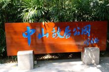 中山故居公園