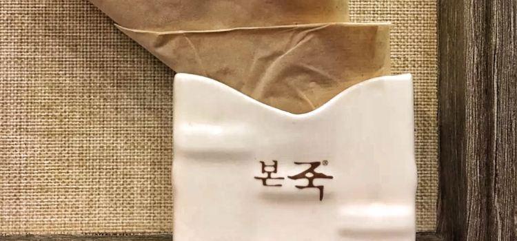 本粥(明洞店)2