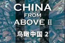 评分高达9.8,美国国家地理拍摄的《鸟瞰中国》开播!带你从空中重新发现中国