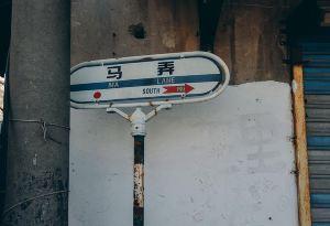 사오싱,추천 트립 모먼트