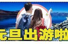 """免费或半价!广东人元旦""""小长假""""去玩,几百个景区任你选!"""