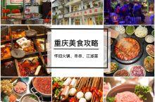 重庆美食攻略-火锅、串串网红店探店集合
