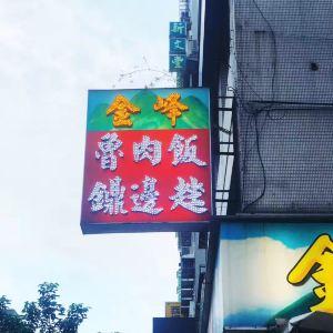 金峰卤肉饭旅游景点攻略图