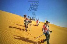 国庆3天【腾格里沙漠】远征腾格里,五湖连穿,百人穿越!