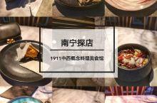 南宁探店 | 探一家可以在洞穴里吃饭的分子料理『1911中西概念料理美食馆』  之前在种草的一家分子