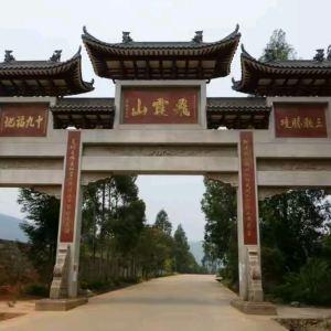 飞霞山旅游景点攻略图
