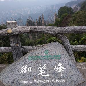 御笔峰旅游景点攻略图