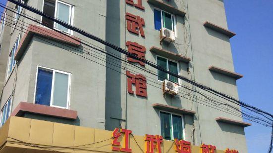紅武海鮮樓