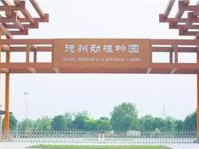 Dezhou Zoological and Botanical Garden