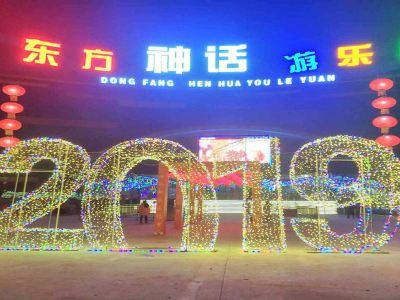 Oriental Mythology Amusement Park