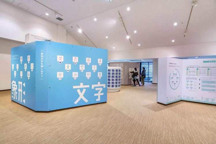 Japan Kanji Museum & Library