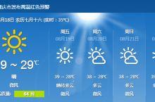 这是一场说走就走(划掉)说漂就漂的漂流 这几天,楼主真的开始在考虑移居  毕竟重庆的天气尊的太热了