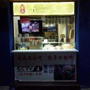 孙氏手工麻糍旅游景点攻略图
