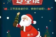 ㊗️朋友圣诞快乐🎅🎄