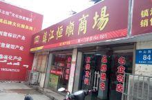 春节在镇江买醋!