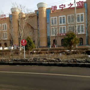 火宴山(伊宁店)旅游景点攻略图