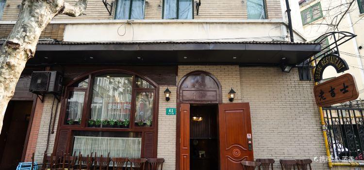 Jesse Restaurant2