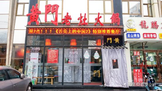 Huang Men Lao Zao Hot Pot( Asian Games Village )