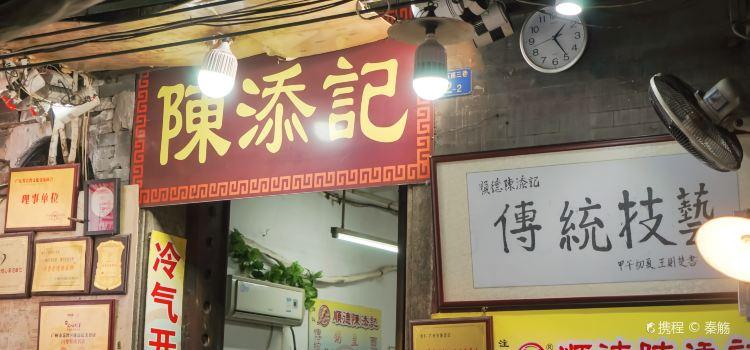 陳添記(十五甫三巷店)1