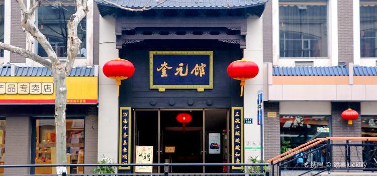 Kui Yuan Guan ( Jie Fang Road Main Branch)1