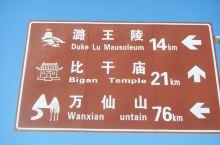 鹤壁安阳之旅