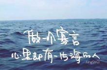 做一个寡言心里却有一片海的人