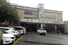 阳山宾馆,简直一条龙。