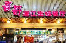 喜哥湛江生蚝餐厅吃吃吃