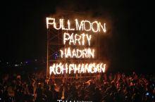 我的单身趴~ Full moon party@Koh Phangan