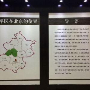 昌平区博物馆旅游景点攻略图